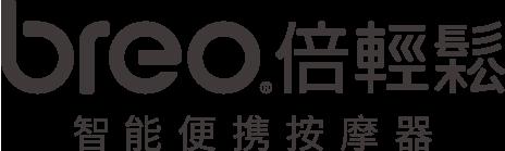 breo倍轻松官网 - 便携按摩器/迷你头皮/头部/眼部/颈椎/颈部按摩仪