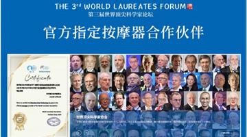 圆梦第三届世界顶尖科学家论坛,倍轻松头皮按摩器助力探索新未来