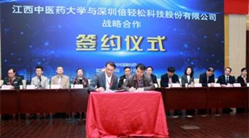 倍轻松和江西中医药大学签约战略合作协议 开启中医x科技新纪元