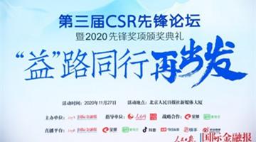 """以公益传递爱,倍轻松获 """"2020年度公益创新企业""""殊荣"""